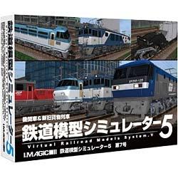 鉄道模型シミュレーター5 第7号