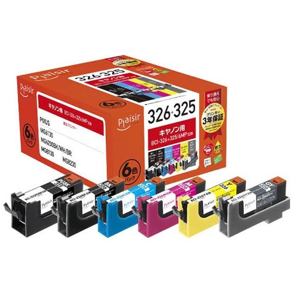 【クリックで詳細表示】【互換】[キヤノン:BCI-326+325/6MP(6色パック)対応] 互換インクカートリッジ PLE-CB3266P