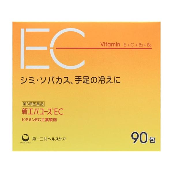 新エバユースEC 90包