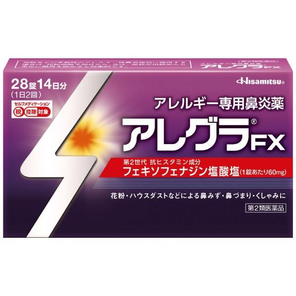 アレグラFX 28錠