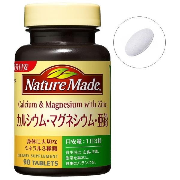 【ネイチャーメイド】 カルシウム・マグネシウム・亜鉛 90粒