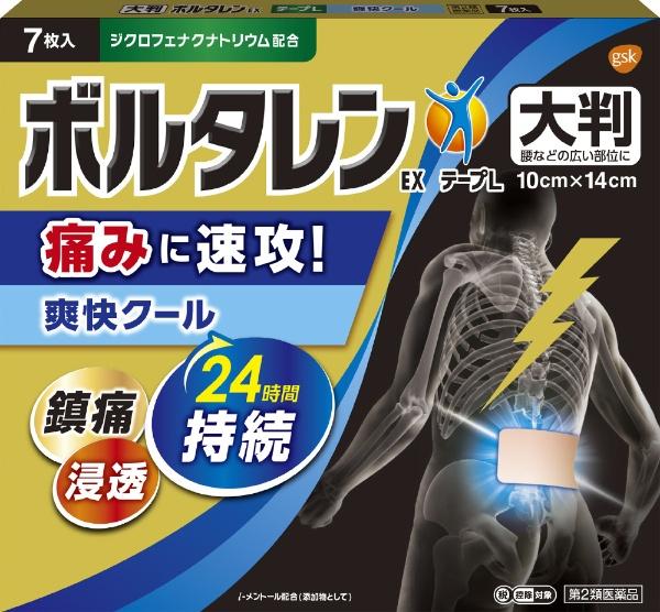 【第2類医薬品】 ボルタレンEXテープL 7枚