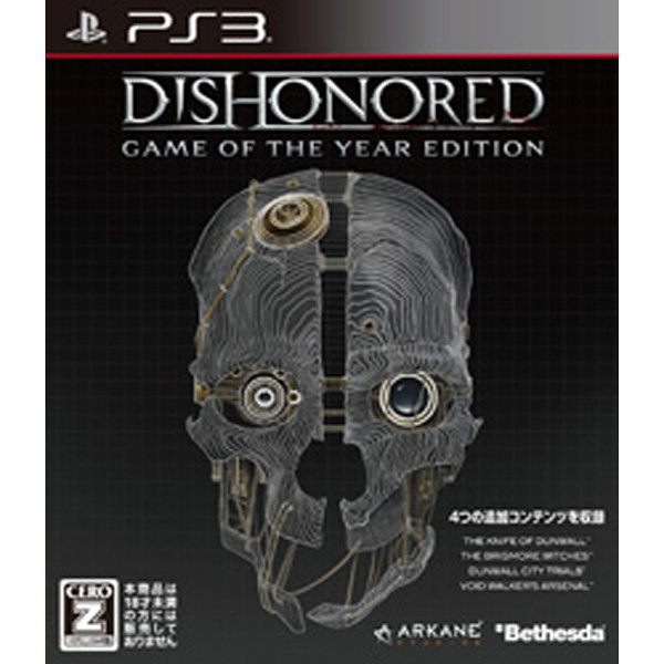 Dishonored Game of the Year Edition(ディスオナード ゲームオブザイヤー エディション) [PS3]