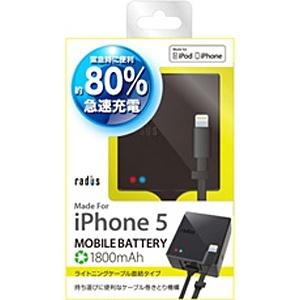 【クリックで詳細表示】iPhone/iPod対応[Lightning] USBモバイルバッテリー (1m・1800mAh・ブラック) MFi認証 RK-ILF32K ・・・まとめて買うほどポイントアップ!対象商品★★