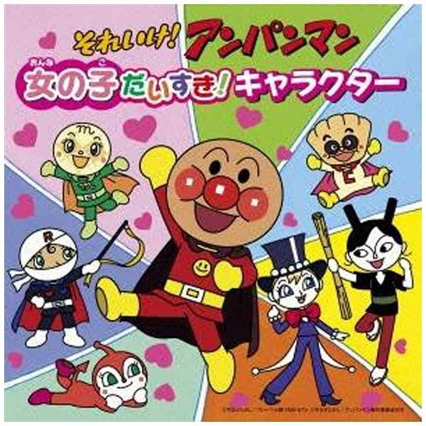 アンパンマン 女の子だいすき!キャラクター 【CD】
