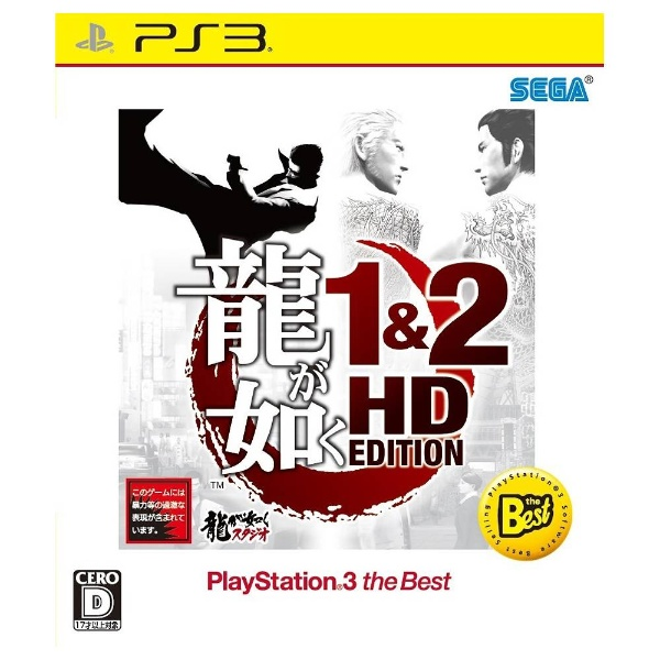 龍が如く 1&2 HD EDITION [PlayStation 3 the Best]