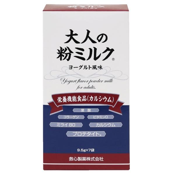 大人の粉ミルク ヨーグルト風味 7袋