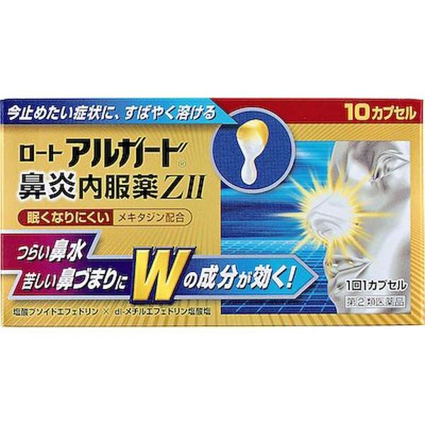 ロートアルガード鼻炎内服薬ZII 10カプセル