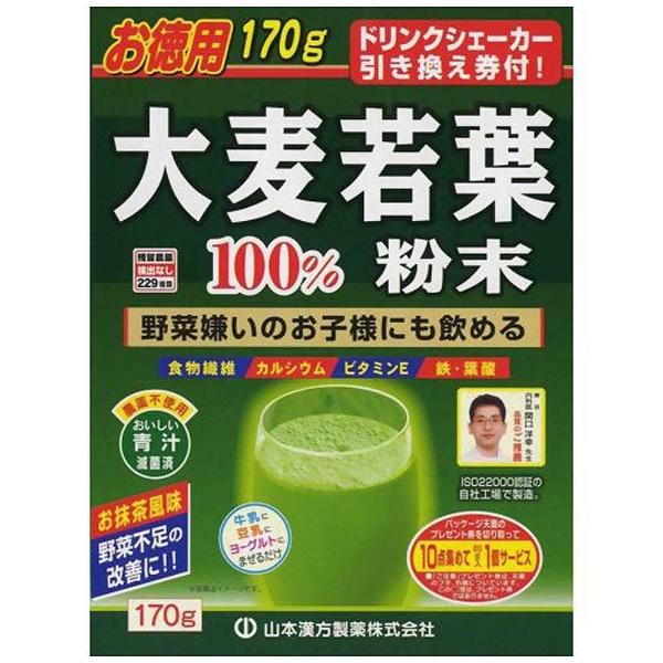 山本漢方製薬 大麦若葉粉末100% 計量タイプ 170g