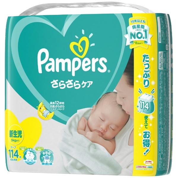 パンパース さらさらケアテープ ウルトラジャンボ 新生児 114枚入