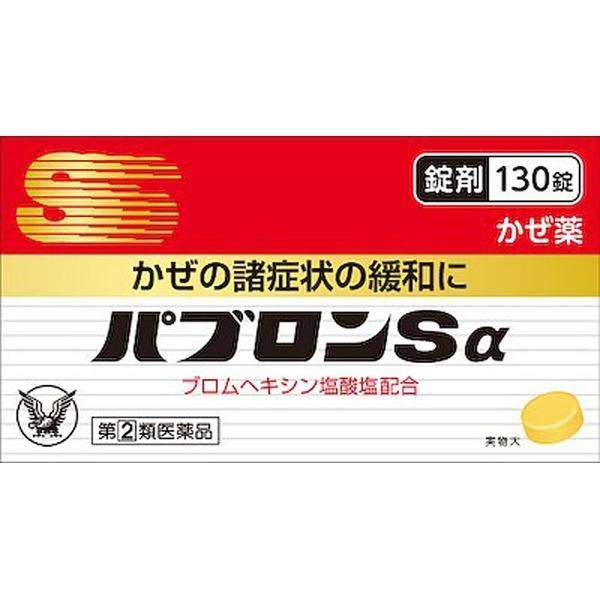 大正製薬 パブロンSα錠 130錠