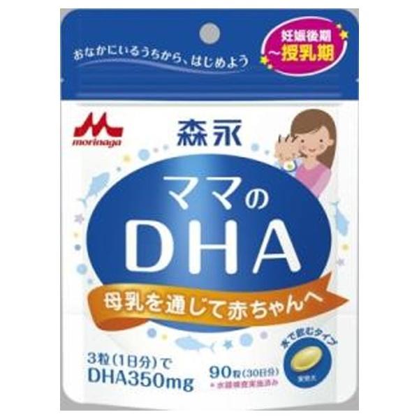 ママのDHA 90粒