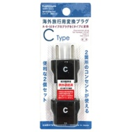 Conversion plug C type two set WP-33S for foreign countries