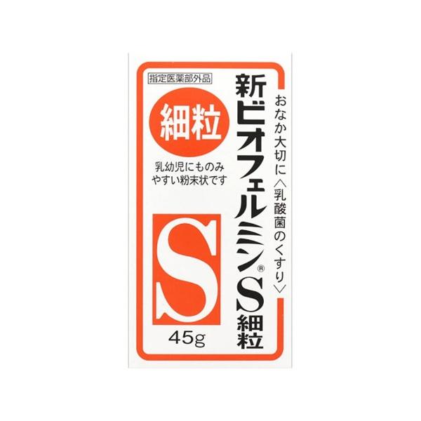 新ビオフェルミンS 細粒 45g