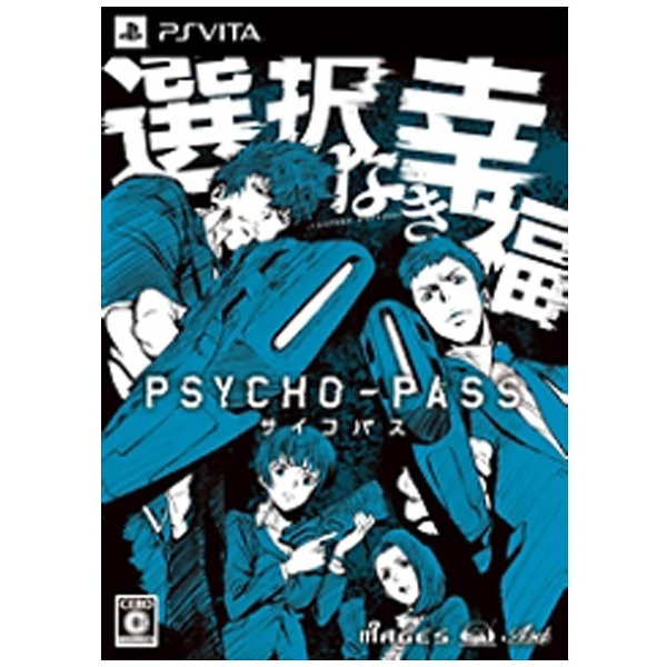 PSYCHO-PASS サイコパス 選択なき幸福 [限定版] [PS Vita]
