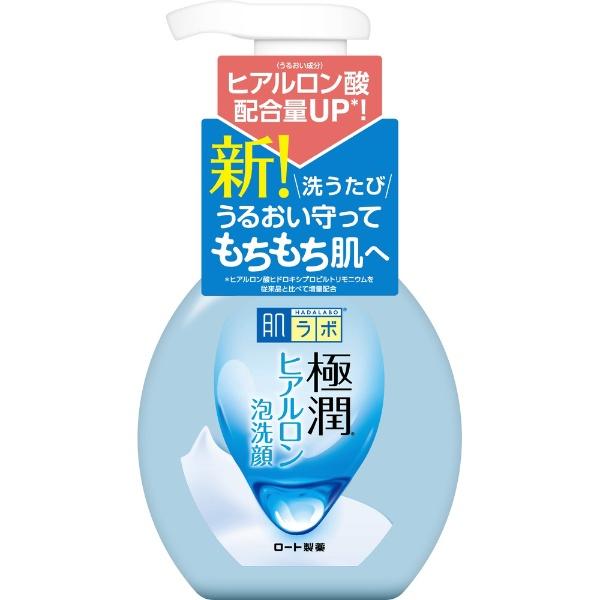 肌研 極潤 ヒアルロン泡洗顔 160ml