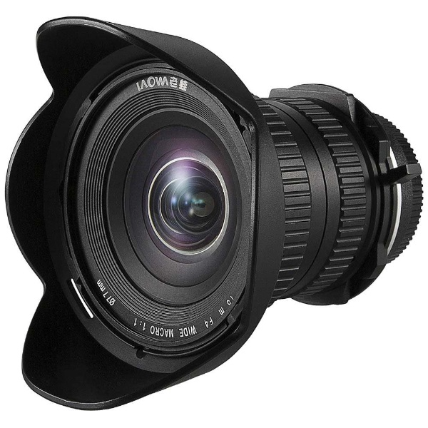 LAOWA 15mm F4 Wide Angle Macro with Shift [ソニーE用]