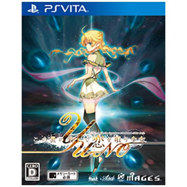 この世の果てで恋を唄う少女YU-NO [通常版] [PS Vita] 製品画像