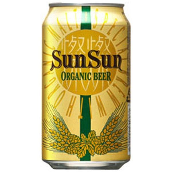 SunSun(燦燦)オーガニックビール 350ml ×24缶