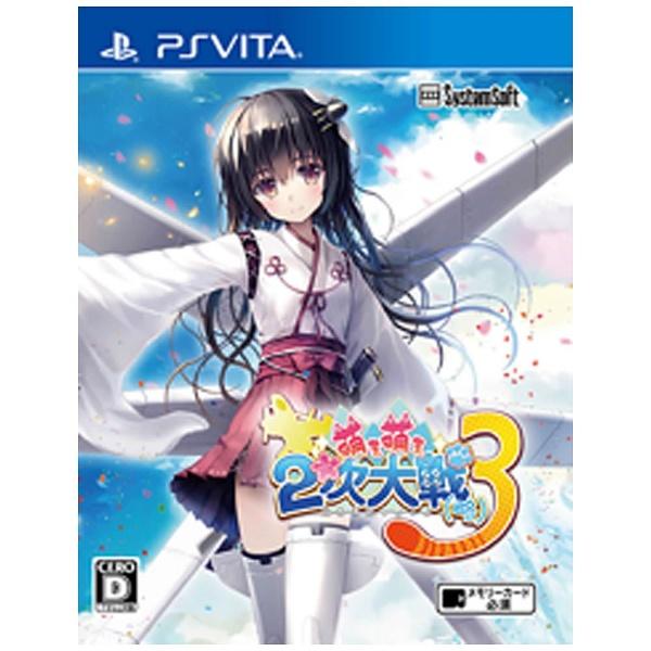 萌え萌え2次大戦(略)3 [通常版] [PS Vita] 製品画像