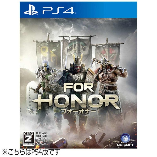For Honor(フォーオナー) [PS4]