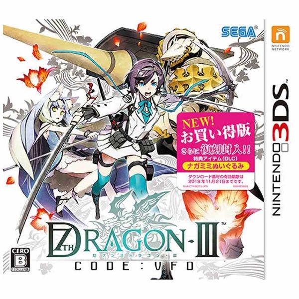 セブンスドラゴンIII code:VFD [お買い得版]
