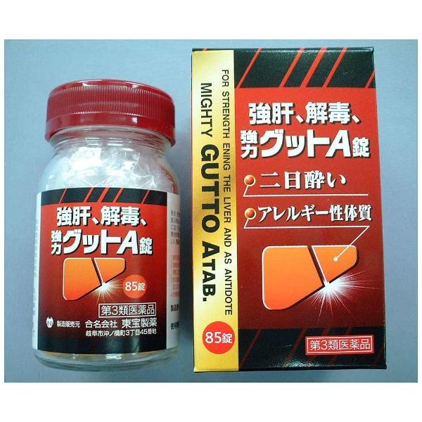 強肝、解毒、強力グットA錠 35錠 二日酔い 肝機能 …
