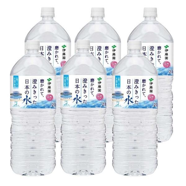 磨かれて、澄みきった日本の水(信州)2L ×6本