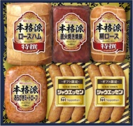 [point up object article] Nippon Meat Packers orthodox school ham gift NH-625 [ham gift]