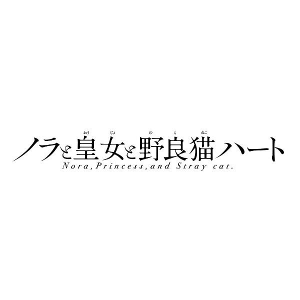ノラと皇女と野良猫ハート [TVアニメ同梱プレミアム版]