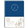 Memory diary B6 blue D-B601B