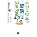"""[book] 50 really helpful """"shukatsu"""" 50 answers"""