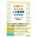 [book] susume of jinsei*rijutsushukatsu to begin with 50 years old