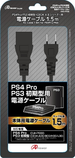 PS4Pro/PS3初期型(CECH-A、Bシリーズ)用 電源ケーブル ANS-PF056 [1.5m]