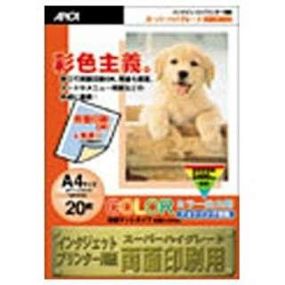 インクジェットプリンタ両面印刷用紙マットタイプ(A4サイズ・20枚)WP3702