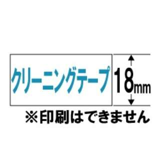 クリーニングテープ ネームランド(NAME LAND) XR-18CLE