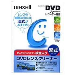 DVD-CW-S レンズクリーナー [DVD /湿式]