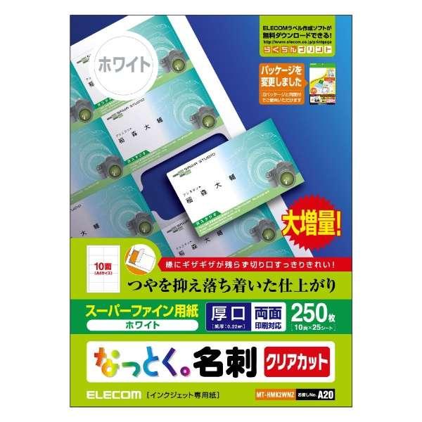 〔インクジェット〕 なっとく。名刺 250枚 (A4サイズ 10面×25シート) MT-HMK2WNシリーズ ホワイト MT-HMK2WNZ