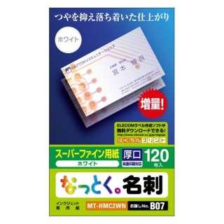 〔インクジェット〕 なっとく。名刺 (名刺サイズ×120枚) MT-HMC2WNシリーズ ホワイト MT-HMC2WN