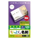 〔インクジェット〕 なっとく。名刺 (名刺サイズ×120枚) MT-KMC2WNシリーズ ホワイト MT-KMC2WN