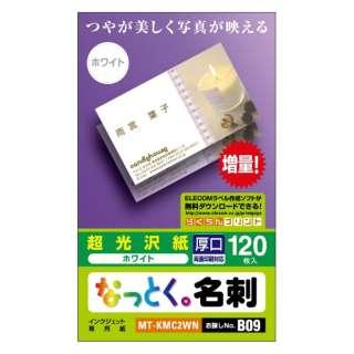〔インクジェット〕 なっとく。名刺 (名刺サイズ×120枚・ホワイト) MT-KMC2WN