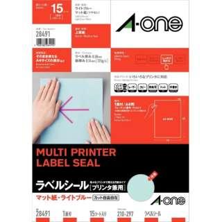 ラベルシール[プリンタ兼用] マット紙・ライトブルー (A4サイズ・15枚) 28491