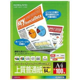 カラーレーザー&インクジェット用紙 ~上質普通紙~(A4サイズ・100枚) KPC-P1010