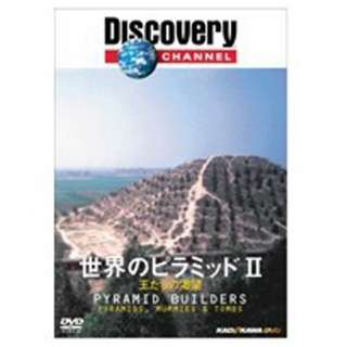 ディスカバリーチャンネル 世界のピラミッド II 王たちの渇望 【DVD】