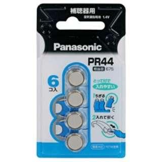 PR-44/6P 補聴器用電池 空気亜鉛電池 [6本 /PR44(675)]