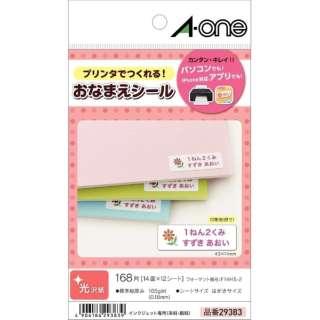 〔インクジェット〕 お名前シール 光沢紙 白 (はがきサイズ 14面×12シート) 29383