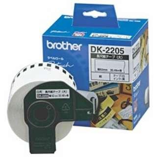 ラベルプリンター用 長尺紙テープ(大) DK TAPE 白 DK-2205 [黒文字 /62mm幅]