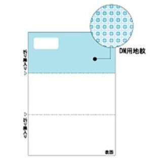 マルチプリンタ帳票 (A4 3ッ折 DM用地紋) BP2027