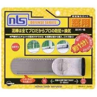 窓のカギ 「はいれーぬ 鍵なし」 DS-H-25