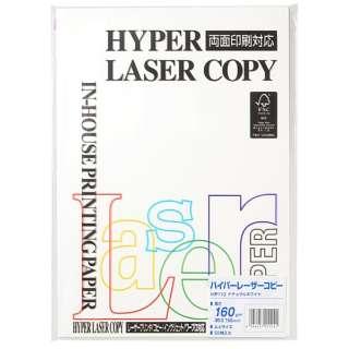 ハイパーレーザーコピー ナチュラルホワイト (A4/160g・50枚) HP112